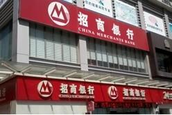 招商银行深圳分行
