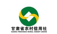 甘肃省农村信用社