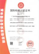 OHSMS18001:2007职业健康安全管理体系认证